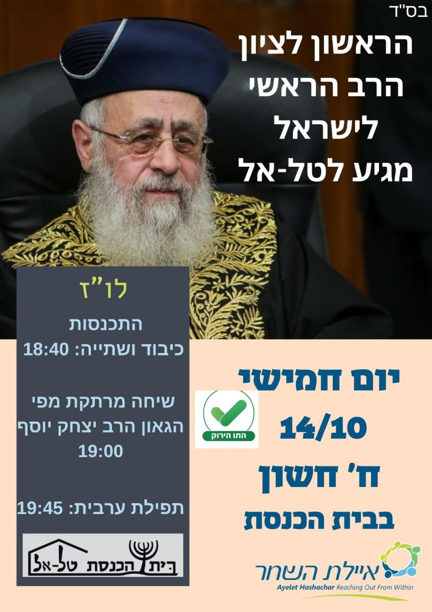 הרב הראשי לישראל מגיע לטל-אל יום חמישי השבוע 14.10.21.